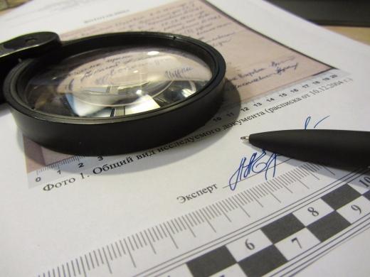 Экспертиза по почерку в Москве